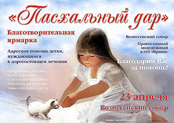 Благотворительная ярмарка в Твери Dar